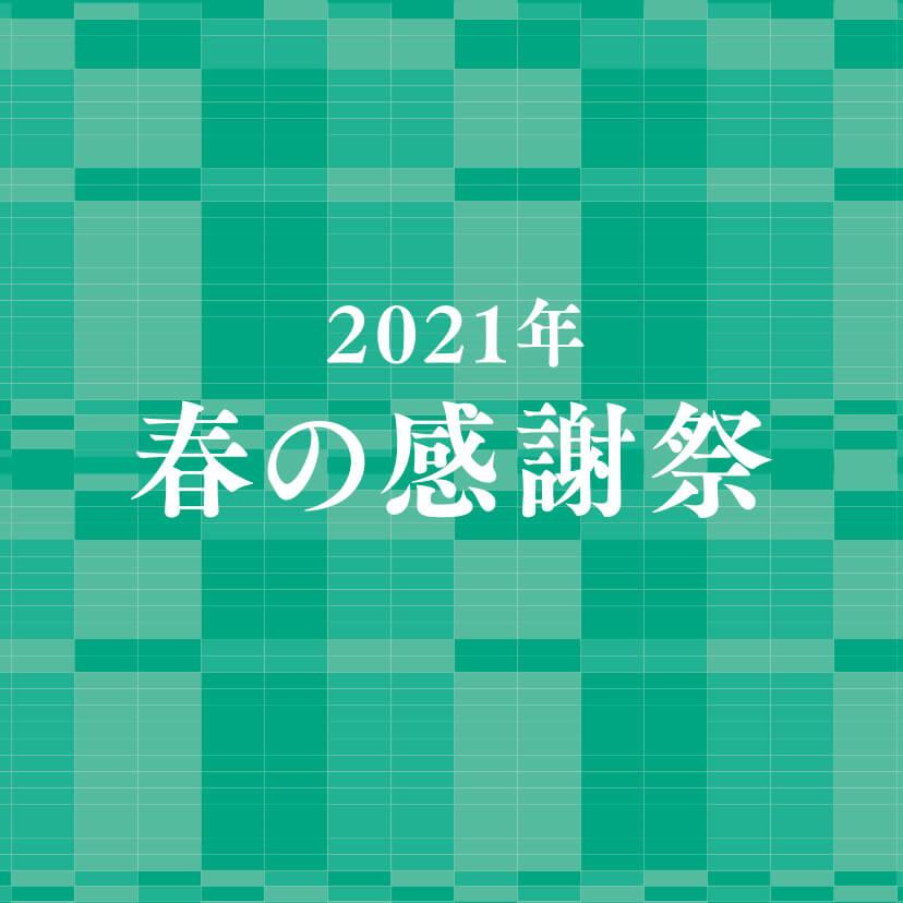 2021年 春の感謝祭