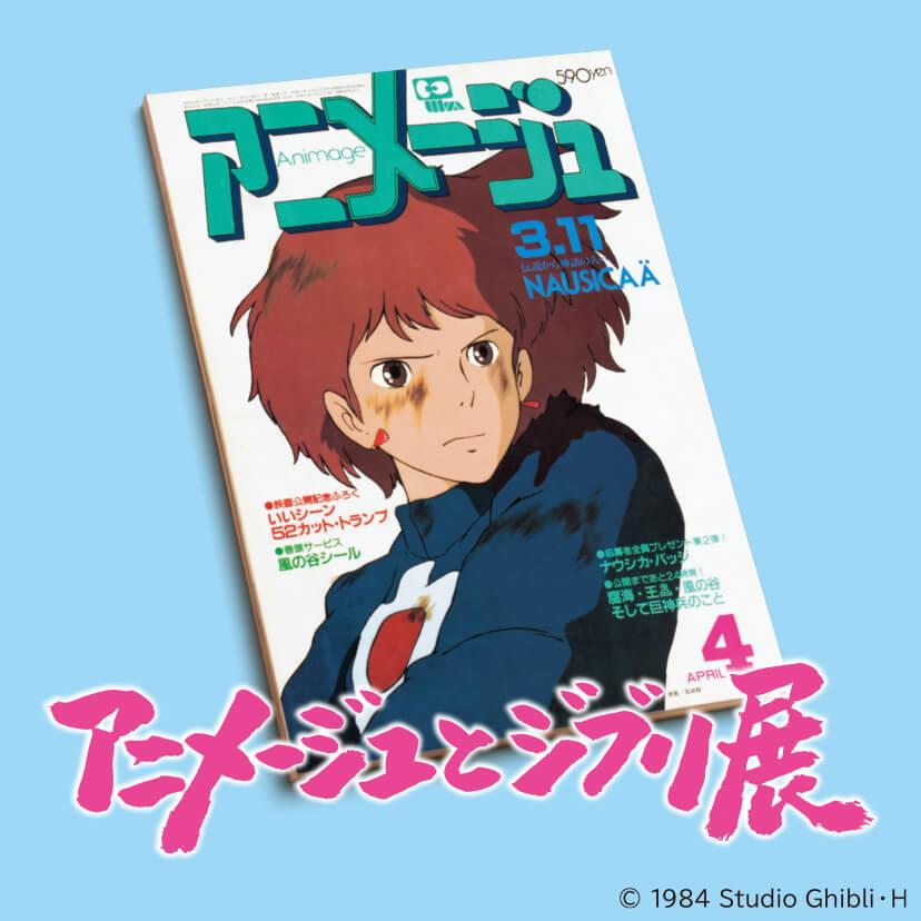 「アニメージュとジブリ展」一冊の雑誌からジブリは始まった