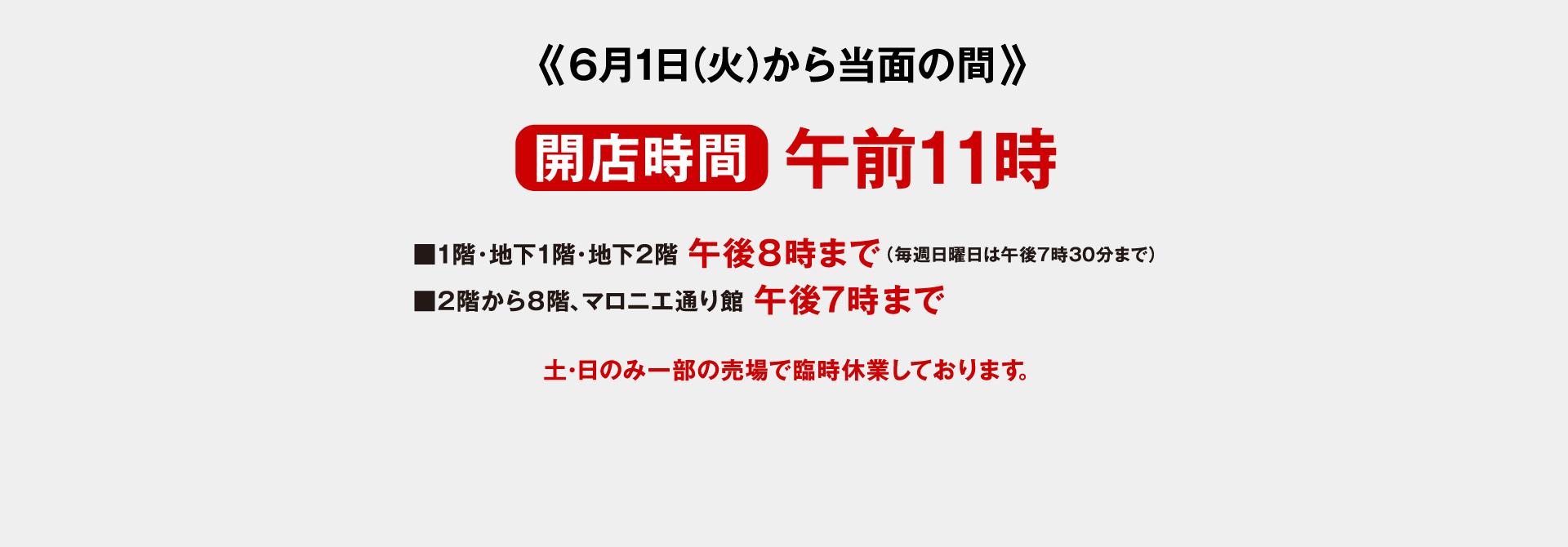6月1日(火)からの営業時間