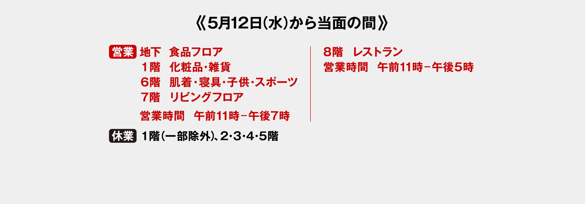 5月12日(水)からの営業継続売場のお知らせ