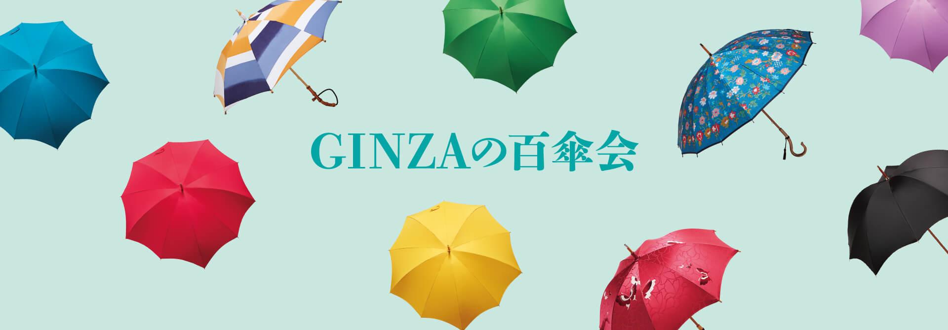 GINZAの百傘会