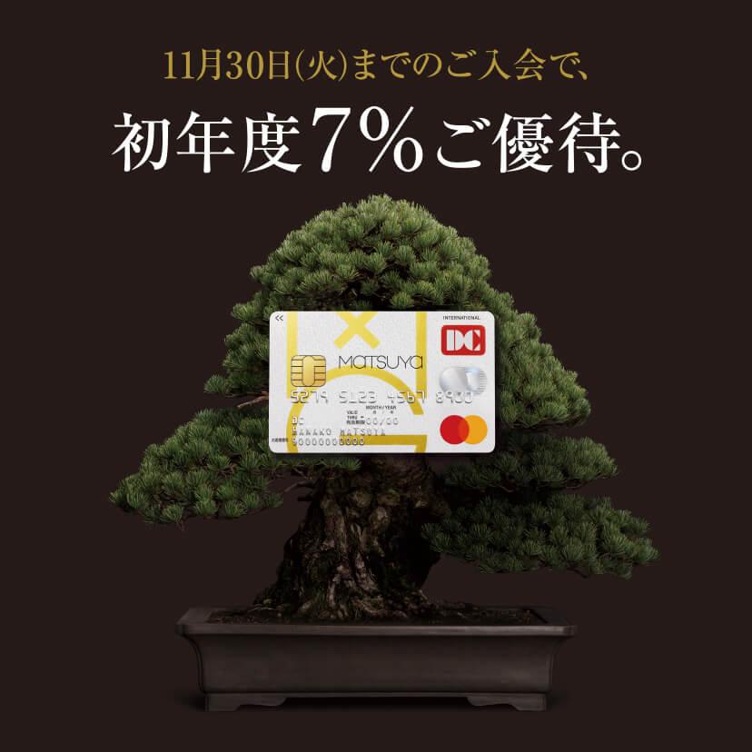 松屋カード初年度7%ご入会キャンペーン