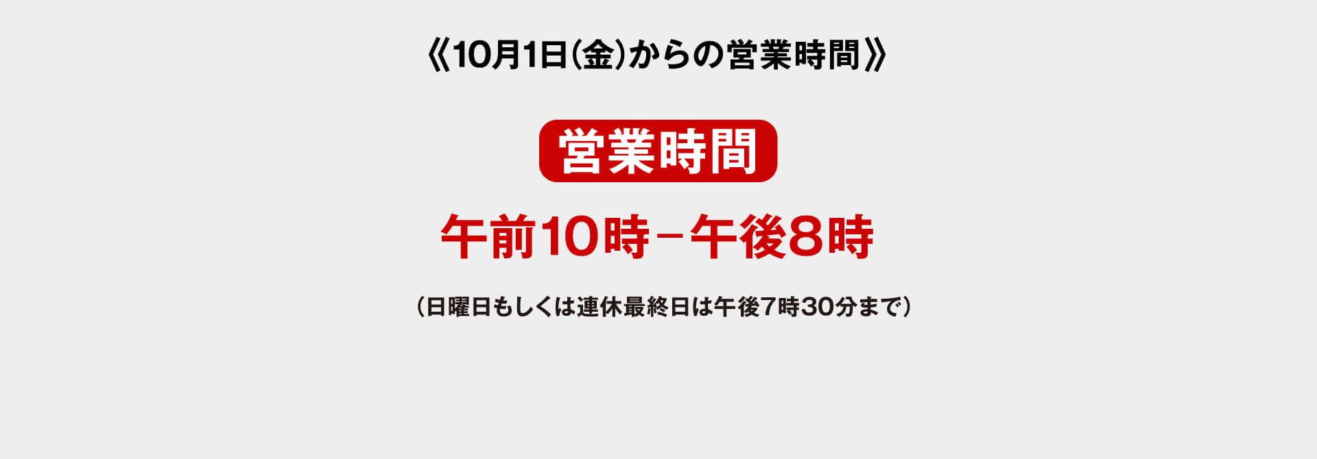 10月1日(金)からの営業時間